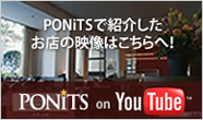 PONiTSで紹介したお店の映像はこちらへ! PONiTS on YouTube